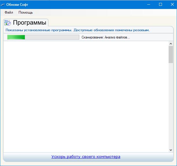Сканирование компьютера программой Обновисофт