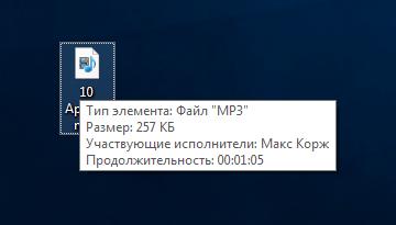 Сохраненный файл