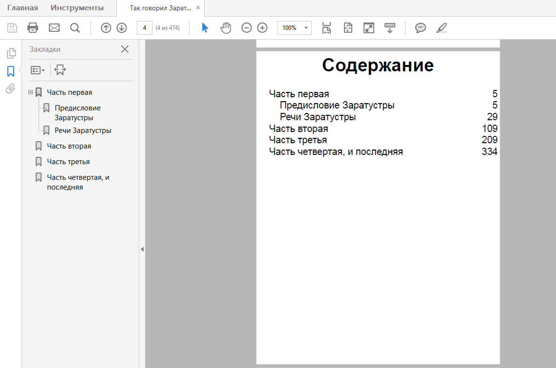 Чтение PDF файла