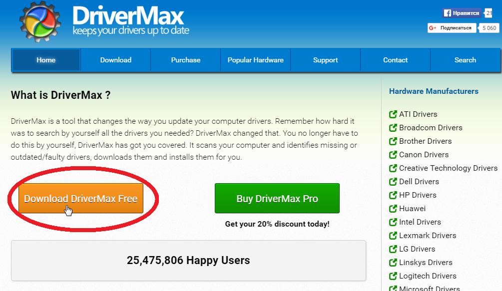 DriverMax оф. сайт