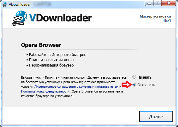 Отказ от установки программы в VDownloader