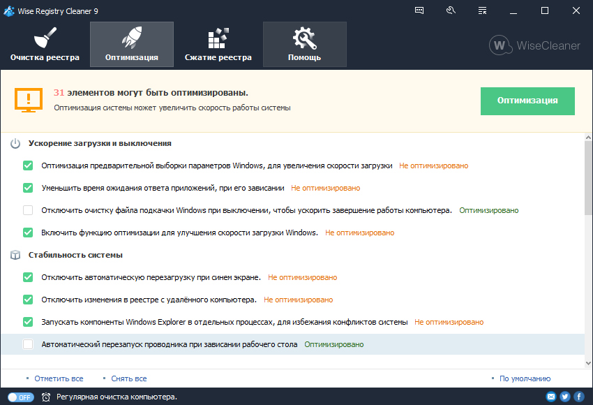 Вкладка Оптимизация Wise Registry Cleaner 9