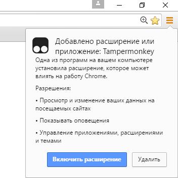 Добавление расширения Savefrom.net
