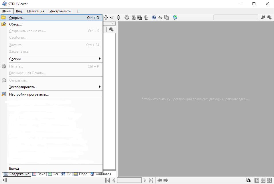 STDU Viewer. Открытие файла