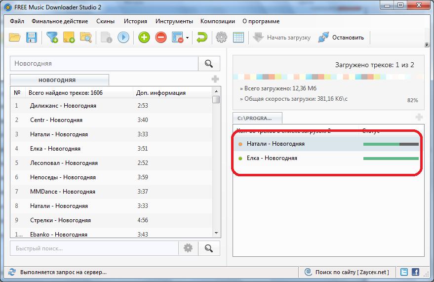 Загрузка файлов в программе FREE Music Downloader Studio
