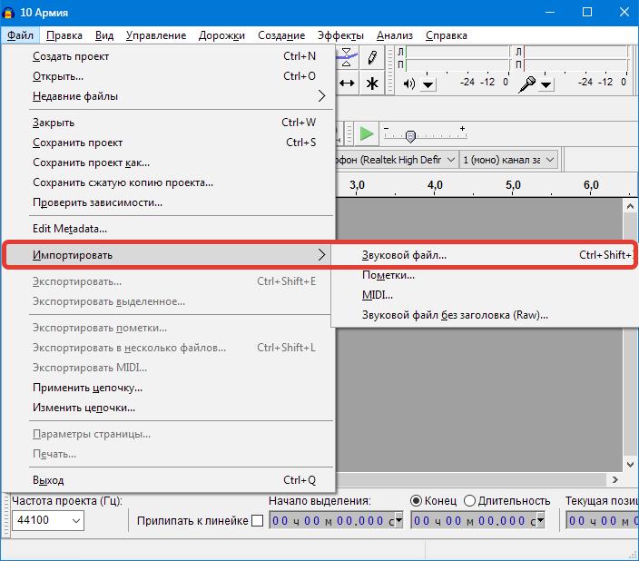 Импорт файла в Audacity