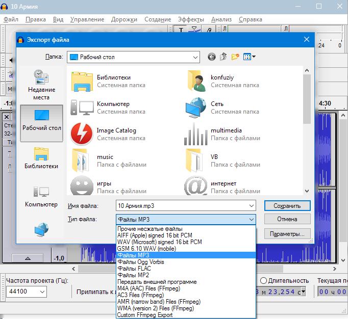 Сохранение файла в Audacity
