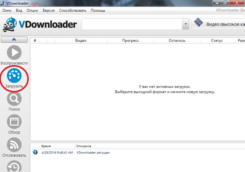 Главное окно в VDownloader