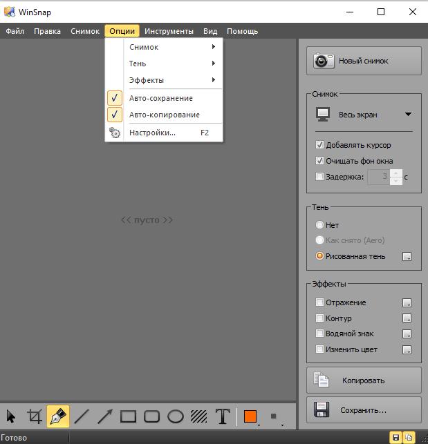 Авто-копирование и авто-сохранение в WinSnap